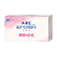 ABC卫生湿巾 私处 女士 卫生护理湿纸巾18片/盒 弱酸性 清洁 *2件
