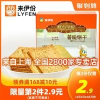 来伊份薯脆饼干308g薄脆饼干早餐代餐食品休闲零食小吃原味/海苔(海苔味308gx1盒(新老包装交替发货))