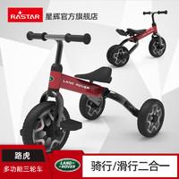 rastar/星輝 路虎多功能折疊三輪車兒童平衡車2-5歲腳踏車童車(佛羅倫薩紅【路虎多功能三輪車 一車兩用 騎行/滑行二合一】)