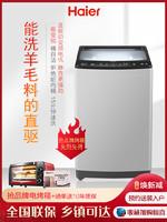 海尔波轮洗衣机全自动10公斤9kg直驱变频一级BZ828/108家用羊毛洗