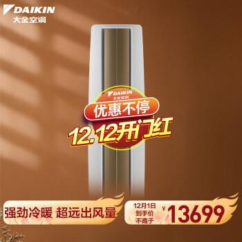 大金(DAIKIN) 3匹 2级能效 变频FVXF272WC-W立柜式冷暖空调