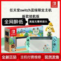 switch NS掌上游戏机蓝绿限定主机 便携家用游戏机