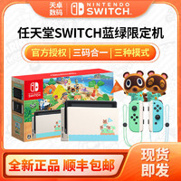 任天堂Switch NS续航版 蓝绿限定版续航主机 日版 现货