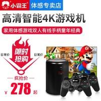 小霸王游戏机G60高清智能4K电视家用体感游戏机双人手柄经典怀旧