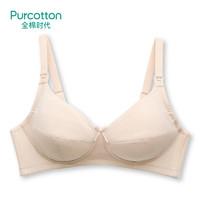 PurCotton  全棉时代 孕妇哺乳文胸