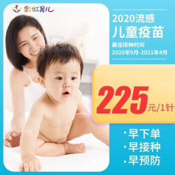 彩虹医生 儿童疫苗 科兴或同类型国产三价 2针(不论之前是否接种过) 北上广深