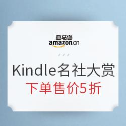 亚马逊中国 Kindle名社大赏 重磅社科好书