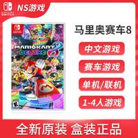 任天堂Switch NS游戏 马里奥赛车8 马车8  mario 中文