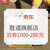 4日0点、促销活动:京东 胜道运动旗舰店 双12预热放惠