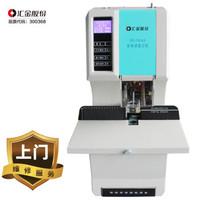 京东PLUS会员 : huijinjidian 汇金机电 全自动凭证装订机