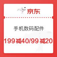 优惠券码:京东 手机数码配件专享券 好价汇总
