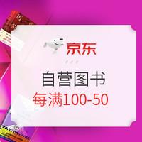 促销活动:京东 年终好书大赏 自营图书