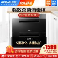 老板(Robam)727消毒柜 紫外线+臭氧强效杀菌嵌入式消毒碗柜 茶杯碗筷消毒柜