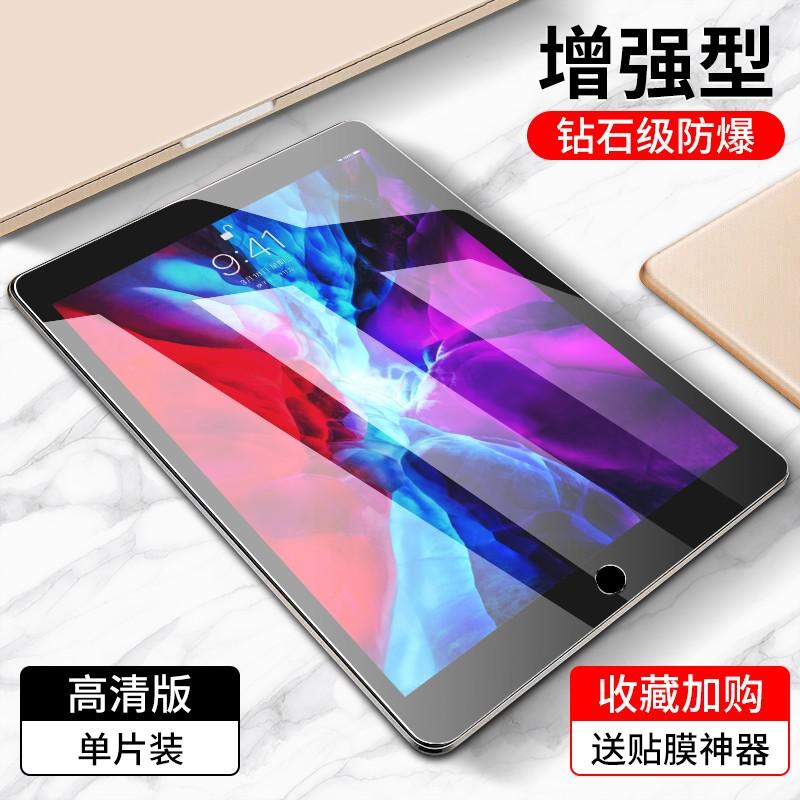 dodofish 高清版 iPad mini系列平板电脑 钢化膜 1片装