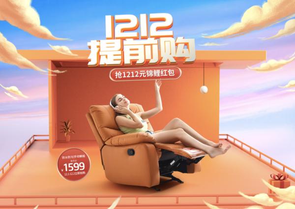 促销活动:天猫 芝华仕官方旗舰店 12.12提前购