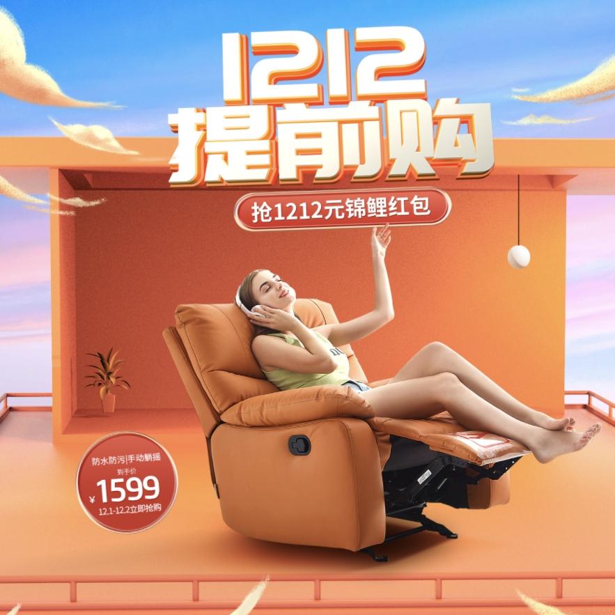 促销活动 : 天猫 芝华仕官方旗舰店 12.12提前购