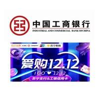 工商银行 X 苏宁易购  12月信用卡专享优惠