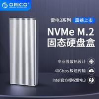 奧睿科(ORICO)NVME雷電3移動硬盤盒Type-C M.2固態SSD硬盤盒 40G雷電三 全鋁外置散熱片外觀 銀SCM2T3-G40