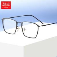 潮库 20053光学近视眼镜+1.61防蓝光镜片