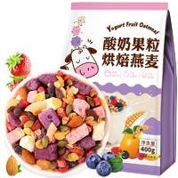 杯口留香 酸奶燕麦片 400g/袋