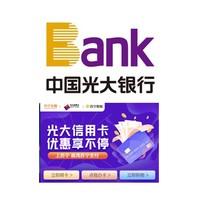 移动专享:光大银行 X 苏宁易购 12月信用卡专享优惠