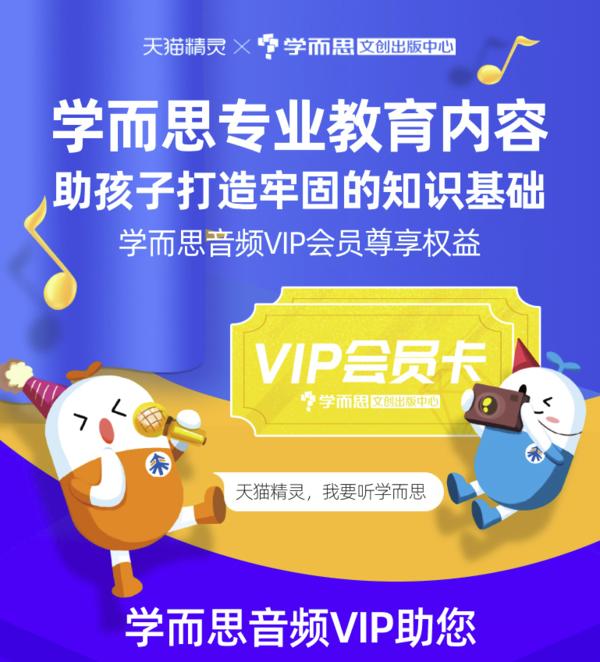 学而思 好未来 VIP会员年卡 12个月