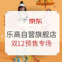 京东 乐高自营旗舰店 双12预售专场