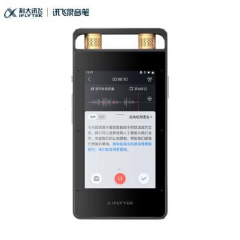 新品发售 : iFLYTEK 科大讯飞 智能录音笔 SR502  星空灰