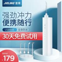 洁领(JIELING)冲牙器 洗牙器 水牙线 简约便携设计 高频脉冲 全身水洗 USB充电款