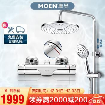 摩恩(MOEN)恒温淋浴花洒套装淋雨花洒莲蓬头套装 恒温龙头+升降雨淋杆+250mm两功能顶喷