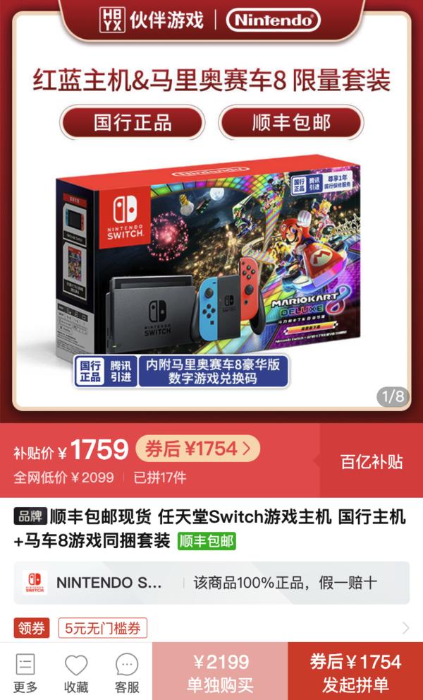 百亿补贴:顺丰包邮现货 任天堂Switch游戏主机 国行主机+马车8游戏同捆套装