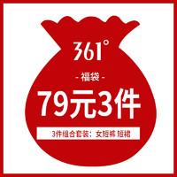 福袋361度(男女运动短裤 五分裤 短裙 3件装)