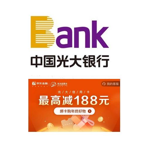 光大银行 X 京东 12月支付优惠