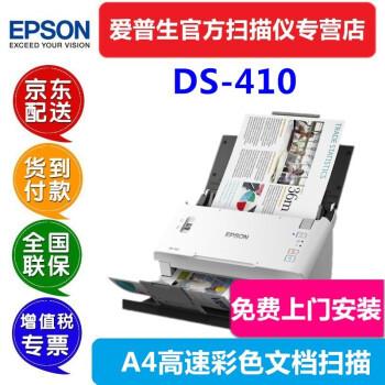 爱普生(EPSON) DS410 A4彩色文档馈纸式自动连续双面高速扫描仪批量扫描文档合同