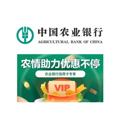 农业银行 X 京东 12月京东支付优惠