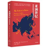 京东PLUS会员:《亚洲世纪:世界即将亚洲化》