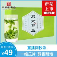 2020新茶徽六六安瓜片一级手工绿茶茶叶3g*10袋泡