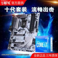 百亿补贴:intel 英特尔 i5-10600KF 盒装CPU处理器 + COLORFUL 七彩虹 B460M-HD PRO 主板