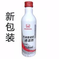 京东PLUS会员:HONDA 本田 日本原厂进口 燃油清洁剂 250ml 东本专用 *3件