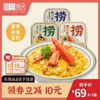 阿芬厨房自热米饭速食方便米饭懒人半成品料理包鲍鱼捞饭蟹黄酱