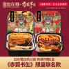 2盒如在蜀牛肉牛肚自热火锅实付满79赠1盒《赤狐书生》限量联名款