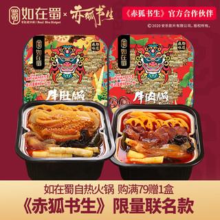 如在蜀 牛肉牛肚自热火锅 2盒