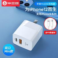 毕亚兹 苹果12充电器 20/18WPD原快充充电器电源快充插头 苹果手机iPhone12/11/Max/pro/8华为小米通用DY132C *3件