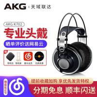 AKG 爱科技 有线动圈耳机