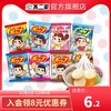 不二家官方旗舰店 8支装棒棒糖果味牛奶零食生日礼物糖果礼包零食(话梅味)