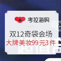 考拉海购 1212全球期待节 奇袋会场