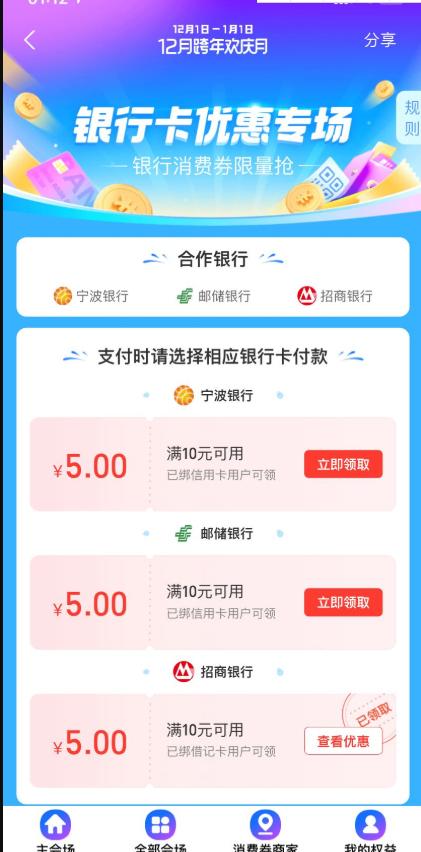 支付宝 X 招商银行/邮储银行/宁波银行 限量抢银行消费券