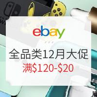 3日8点、必看活动:eBay商城 全品类全平台 十二月大促