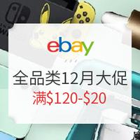 eBay商城 全品类全平台 十二月大促