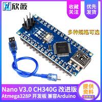 欣薇Arduino nano V3.0 CH340G 改进版 Atmega328P开发板 送USB线